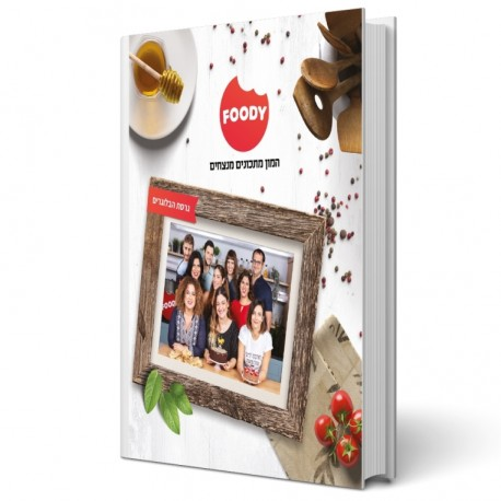 ספר המתכונים המושלם לחג משלוח לנקודת איסוף חינם
